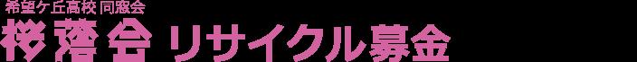 神中・神高・希望ケ丘高同窓会桜蔭会 / 一般財団法人桜蔭会古本募金