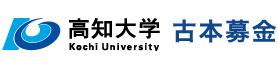 高知大学古本募金