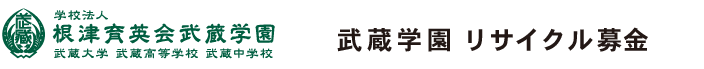 根津育英会武蔵学園(武蔵大学 武蔵高等学校 武蔵中学校)古本募金