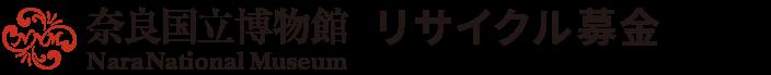 国立文化財機構奈良国立博物館古本募金