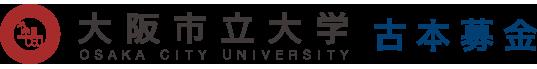 大阪市立大学古本募金