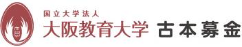 大阪教育大学古本募金